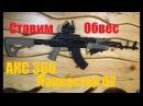 Полный тюнинг-Обвес на АК от FAB Defense