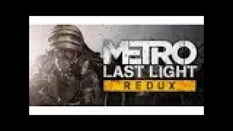 Metro Last Light redux 6 стрим прохождение (Регина)