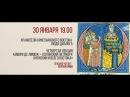 Цикл лекций Сергея Брюна лекция 4 Амори де Лимож латинский Патриарх Антиохии и всего Востока