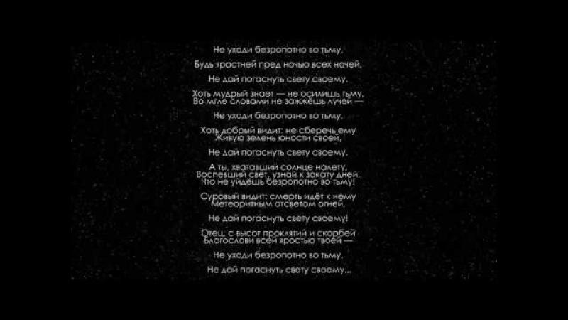 Дилан Томас (Dylan Thomas) - Не уходи безропотно во тьму (Не уходи смиренно в сумрак вечной тьмы)