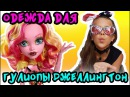 Одежда для Монстер Хай Гулиопа Джеллингтон clothes for dolls Freak Gooliope Jellington Monster Higt