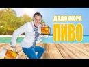 Дядя Жора - Пиво премьера клипа, 2017. А твоя мила любить пиво