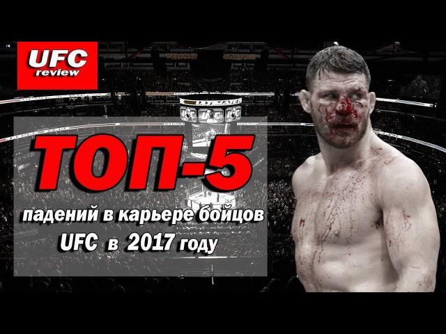 ТОП-5 ПАДЕНИЙ В КАРЬЕРЕ В UFC, В 2017 ГОДУ / ПОДВОДИМ ИТОГИ njg-5 gfltybq d rfhmtht d ufc, d 2017 ujle / gjldjlbv bnjub