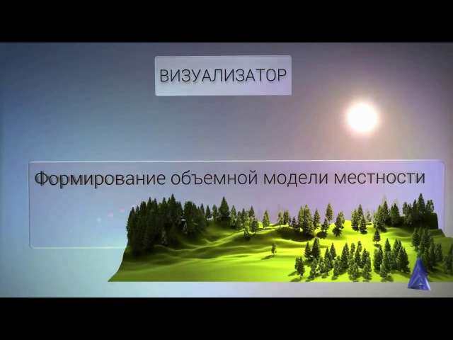 Система визуализации Ирис-Т. Презентационное видео.
