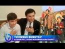 Tohirbek Boboyev Alisher Fayz Otabek Muhammadzohid izidan