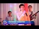 Tohirbek Boboyev To'ylar muborak Тохирбек Бобоев Туйлар муборак consert version 2017