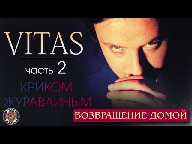 Витас - Возвращение домой - 2. Криком журавлиным (Альбом 2007)