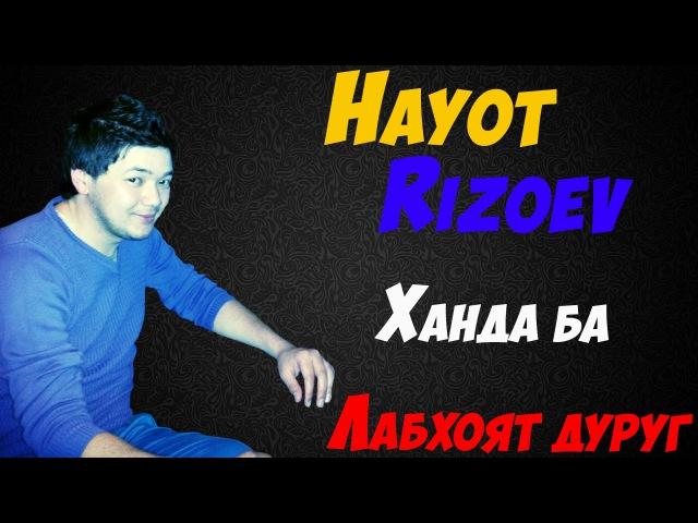 Хаёт Ризоев - Ханда ба лабоят дуруг | Hayot Rizoev - Khanda ba labhoyat durug