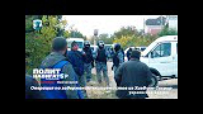 Операция по задержанию экстремистов из Хизб-ут-Тахрир (украинская версия)