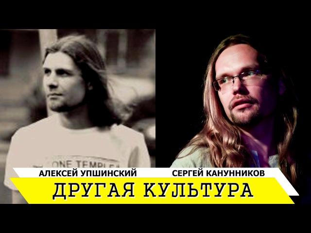 Алексей Упшинский в программе Сергея Канунникова Другая культура РТВ Подмоск