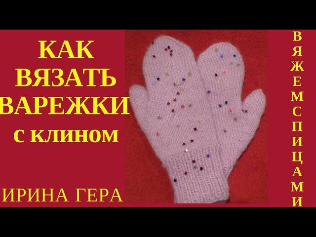 Как вязать варежки с клином для большого пальца Вязание спицами изнаночными и лицевыми Ирина Гера