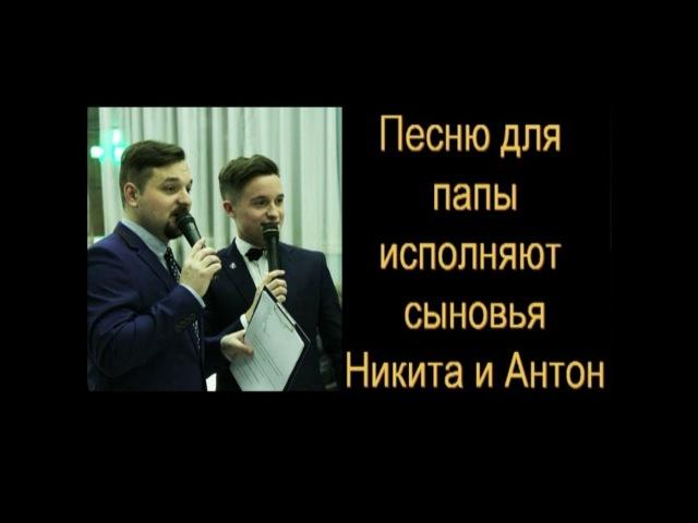 Никита и Антон Сазановы - Песня папе на 65 лет