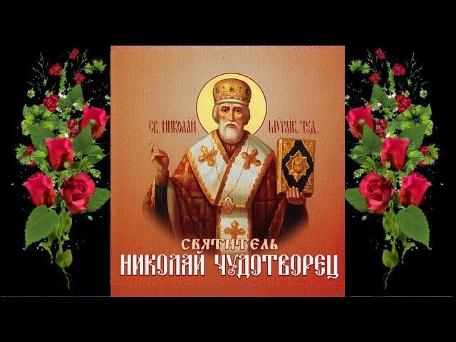 АКАФИСТ СВЯТИТЕЛЮ НИКОЛАЮ ЧУДОТВОРЦУ - Праздничный хор Данилова монастыря