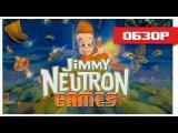 Обзор игр о Джимми Нейтроне