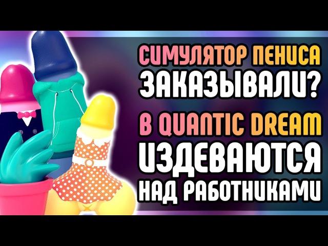 Симулятор пениса заказывали | В Quantic Dream издеваются над работниками - Игровые нов...