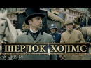 Шерлок Холмс. Собака Баскервиль. 15-16 серия