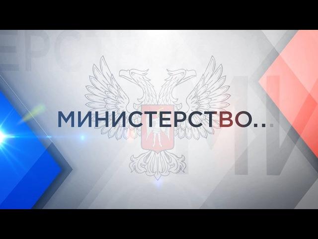Министерство... Мирослав Руденко. Депутат Народного Совета ДНР. 21.02.18