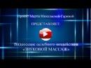 Видеосеанс Звуковой массаж | Марта Николаева-Гарина