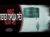 КняZz - Пепел города грёз. Silent Hill fanvid