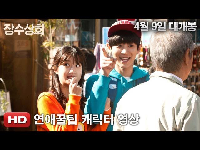 '장수상회' 연애꿀팁 캐릭터 영상
