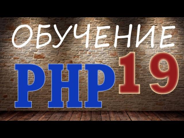 Обучение PHP - 19. Наследование классов и модификатор protected