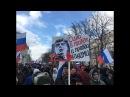 Возмездие неизбежно! / Марш памяти Немцова в Москве