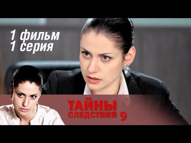 Тайны следствия. 9 сезон. 1 фильм. Защита Полежаева. 1 серия (2011) Детектив @ Русские ...