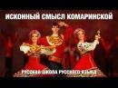 Русская школа Русского языка Смысл танца Комаринская Кого изображают танцоры Урок 16 В Сундаков