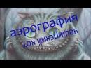 аэрография чеширский кот