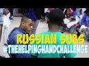 XXXTENTACION - THEHELPINGHANDCHALLENGE [RUSSIAN SUBS]