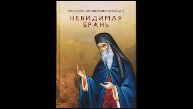 НЕВИДИМАЯ БРАНЬ Преподобный Никодим Святогорец Аудиокнига ♫