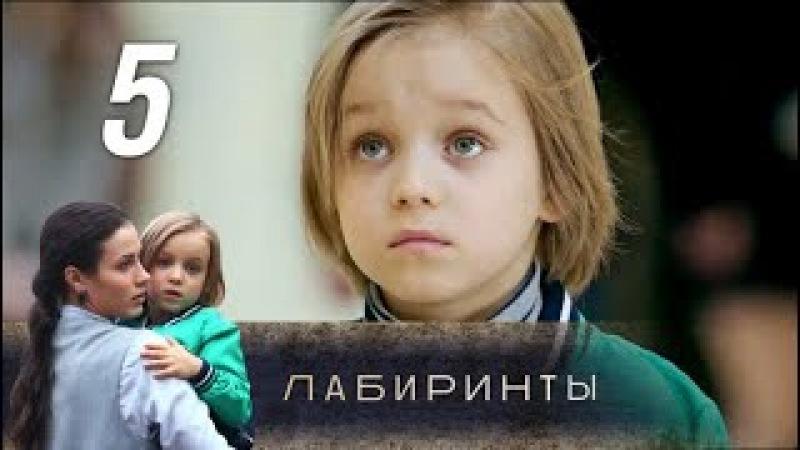 Лабиринты. 5 серия (2018) Новая мелодрама @ Русские сериалы » Freewka.com - Смотреть онлайн в хорощем качестве