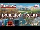 SimCity 5 | 9 | Общественный транспорт будущего!