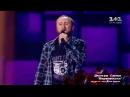 Дмитрий Самко – Перечекати – выбор вслепую – Голос країни 8 сезон