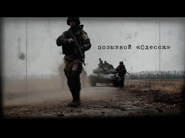 Игорь Сивак и группа Зверобой (2018) Позывной Одесса