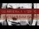 В память о Кати Власовой и Денисе Муравьеве 14 ноября 2016