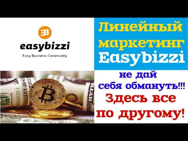 Easybizzi Маркетинг 500 тыс $ только с линейки не Dreamtowards Onecoin Elysiumcompany Redex Tirus CL
