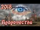 Такого пророчества о РОССИИ давно не слышали Что год грядущий нам готовит 2018 й будет решающим