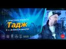 Рэп Завод [LIVE] Тадж (370-й выпуск  3-й сезон). 28 лет. Город: Астана, Казахстан.