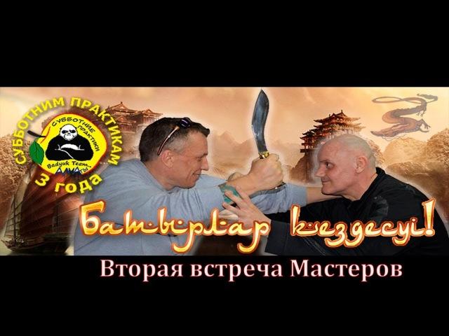 Вторая Встреча Мастеров. Сбивы от ножа с 32:45. Работа с яварой с 41:20