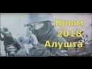 🔴🔴 Что ПРОИСХОДИТ в Крыму СЕЙЧАС. Это Алушта 🔴🔴 Крым 2018