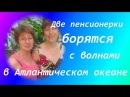 Две пенсионерки борятся с волнами Атланчического океана