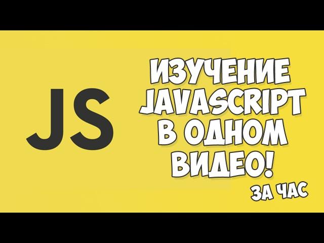 Изучение JavaScript в одном видео уроке за час смотреть онлайн без регистрации