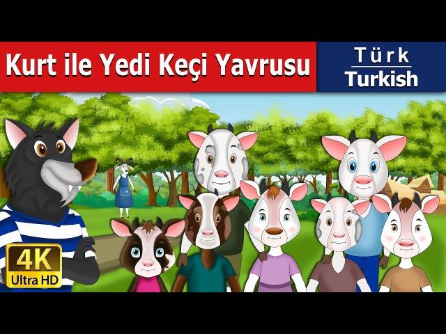 Kurt ile Yedi Keçi Yavrusu - Peri Masalları - 4K UHD - Turkish Fairy Tales - türkçe peri masalları