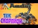 Приручаем ТЕК Скорпиона - Ark Survival Прометей СТРИМ Сборка 2