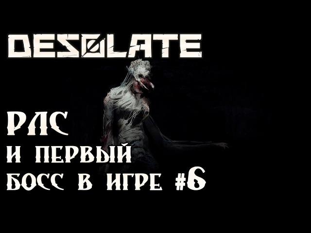 Desolate – летсплей, обзор геймплея. Посещаем РЛС и сражаемся с первым боссом в игре. Ключ-карта 6
