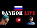 BANKOK live/Антон вернулся.Любовь.Тренер-повар.Спокойной ночи