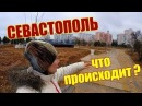 Крым 2018 Севастополь Глобальная реконструкция Парк Ахматовой Динопарк Пляж Сонечный