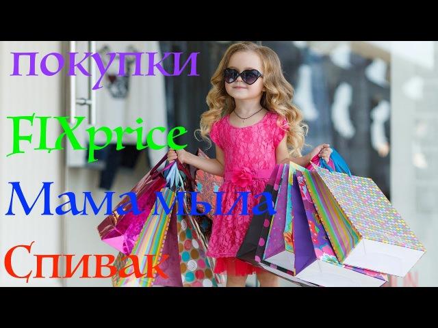 Покупочки: ФиксПрайс, Мама мыла, Спивак, Тезенис ♡ Nika Life