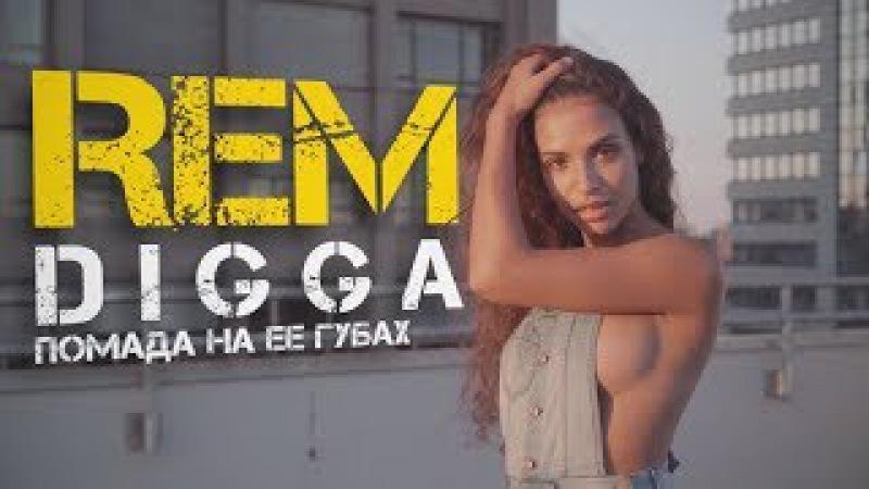 Рем Дигга ft. Триада - Помада на губах (2017) HD